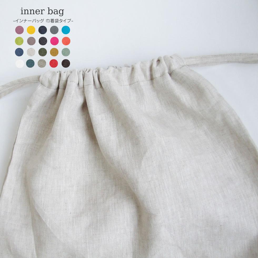 【メール便送料無料】かごバッグ サイザルバッグ用のインナーバッグ 巾着タイプ 【メール便可】