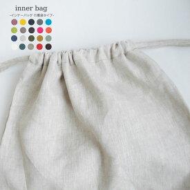 【メール便送料無料】リネン100% バッグインバッグ インナーバッグ 巾着袋タイプ 日本製 トラベルポーチ 整理 かごバッグの内袋 内布 収納バッグ