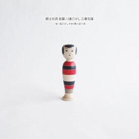 郷土玩具 民藝 川連こけし 三春文雄 治一型こけし 4寸4 黒×灰×赤