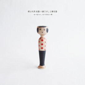 郷土玩具 民藝 川連こけし 三春文雄 治一型こけし 5寸1 赤水玉×黒