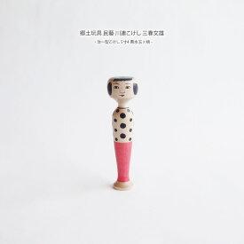 郷土玩具 民藝 川連こけし 三春文雄 治一型こけし 5寸4 黒水玉×桃