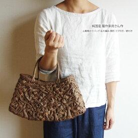 純国産 籠作家尚さん作 山葡萄かごバッグ 乱れ編み 扇形 コブ付き/節付き