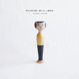 郷土玩具 民藝 川連こけし 三春文雄 治一型こけし 5寸 金×黒