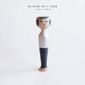 郷土玩具 民藝 川連こけし 三春文雄 治一型こけし 6寸 銀×黒