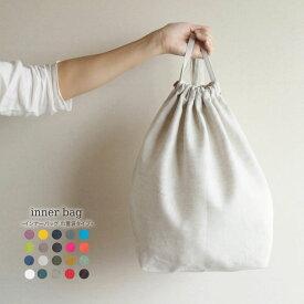 【こんまりときめきライフ掲載商品】リネン100% バッグインバッグ インナーバッグ 巾着袋タイプ 日本製 トラベルポーチ 整理 かごバッグの内袋 内布 収納バッグ 母の日 プレゼント 実用的
