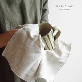 キッチンクロスL リネン100% 日本製 キッチンタオル ランチョンマット ふきん 台拭き リネンタオル