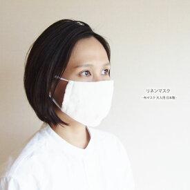 マスク 在庫あり 洗える 日本製 リネンマスク 布マスク 大人用 男女兼用 白 1枚