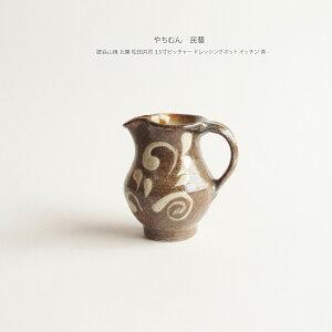 やちむん 民藝 読谷山焼 北窯 松田共司3.5寸ピッチャー ドレッシングポット イッチン 茶