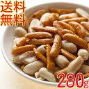 送料無料 ナッツ専門店の 柿ピーナッツ 280g ポイント消化 500 柿ピー 柿の種ピーナッツ ゆうパケット みのや