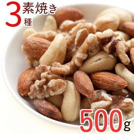ミックスナッツ 素焼きミックスナッツ(3種) 500g 製造直売 無添加 無塩 無植物油 (アーモンド カシューナッツ クルミ) グルメ みのや