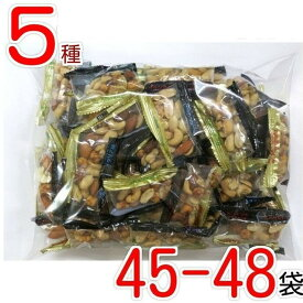世界のあいさつミックスナッツ個包装 500g(45個〜48個入り)送料無料 便利な小分け 小袋 みのや