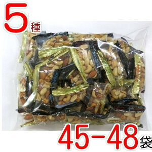ミックスナッツ個包装 500g(45個〜48個入り)送料無料 便利な小分け 小袋 みのや