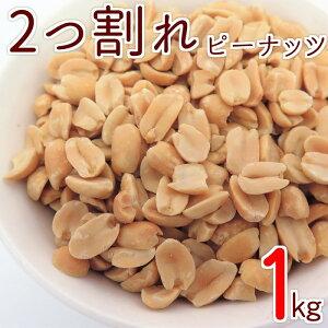 ピーナッツ ロースト 2つ割れ 1kg 送料無料 製造直売 グルメ 小粒種落花生(南アフリカ産 ナタール種)使用