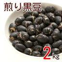 北海道産 煎り黒豆 無添加 無塩 無植物油 2kg (1kg x2) 送料無料 グルメ