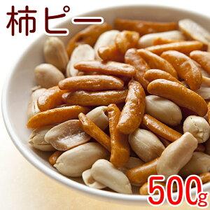 送料無料 ナッツ専門店の柿の種 ピーナッツ入り 500g ゆうパケット 柿ピー ポイント消化 みのや