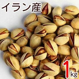 ピスタチオ 塩味(イラン産) 1kg 赤穂の焼き塩でまろやか仕立て グルメ みのや