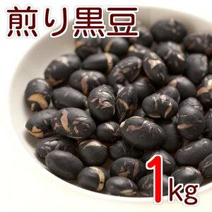 北海道産 煎り黒豆 1kg 製造直売 無添加 無塩 無植物油 グルメ みのや