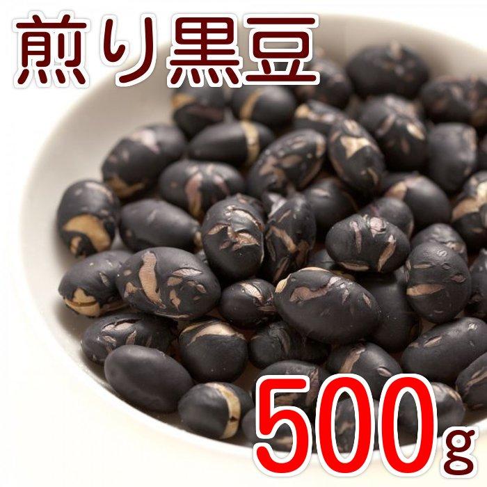 北海道産 煎り黒豆 500g 製造直売 無添加 無塩 無植物油 グルメ みのや