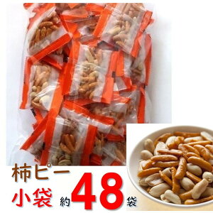 柿の種 ピーナッツ入り小袋 個包装込み 500g 柿ピー おつまみ 小分け ポイント消化 業務用 グルメ みのや