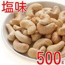 カシューナッツ ロースト 塩味 500g 赤穂の焼き塩でまろやか仕立て 製造直売 グルメ みのや
