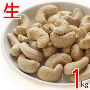 神戸のおまめさんみの屋 カシューナッツ 生 1kg グルメ みのや