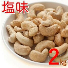 カシューナッツ ロースト 塩味 2kg (1kgx2) 送料無料 赤穂の焼き塩でまろやか仕立て 製造直売 グルメ