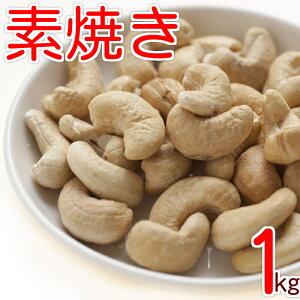 素焼きカシューナッツ 1kg 送料無料 製造直売 無添加 無塩 無植物油 グルメ