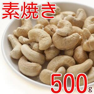 素焼き カシューナッツ 500g 製造直販 無添加 無塩 無植物油 グルメ みのや