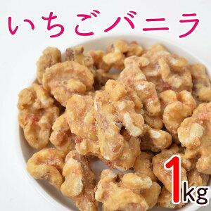 いちごバニラ味クルミ 1kg 人気の胡桃 くるみ グルメ みのや 送料無料