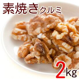 素焼きクルミ 2kg (1kg x2) 創業70年以上のナッツ専門店のクルミ 工場直送 アメリカ産 無添加 無塩 無植物油 送料無料 グルメ
