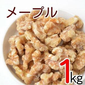 メープル味クルミ 1kg 送料無料 人気の胡桃 くるみ グルメ