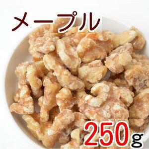 送料無料 メープル味クルミ 250g 人気の胡桃 くるみ ゆうパケット ポイント消化 グルメ みのや