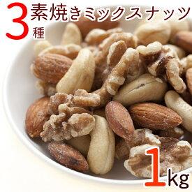 ミックスナッツ 素焼きミックスナッツ 1kg 製造直売 無添加 無塩 無植物油 ( アーモンド カシューナッツ クルミ) グルメ みのや
