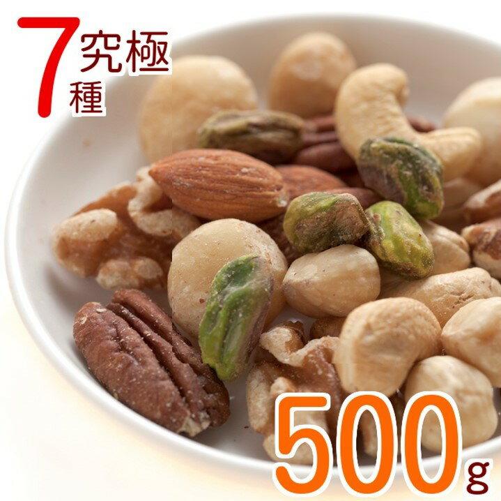 送料無料 究極の素焼き7種の ミックスナッツ 500g ゆうパケット 製造直売 無添加 無塩 無植物油 グルメ みのや
