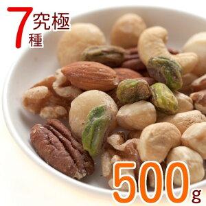 送料無料 究極の素焼き7種の ミックスナッツ 無塩 500g ゆうパケット 製造直売 無添加 無植物油 グルメ みのや