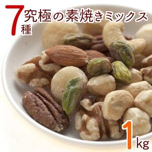 究極の素焼き 7種のナッツ 1kg 豆や専門店のミックスナッツ 1日の出荷数限定の究極ミックス 送料無料 製造直売 無添加 無塩 無植物油 グルメ