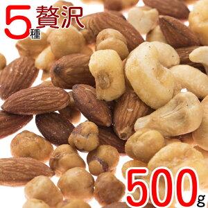 ミックスナッツ 塩味 贅沢5種 500g アーモンド カシューナッツ赤穂の塩 グルメ みのや みのや