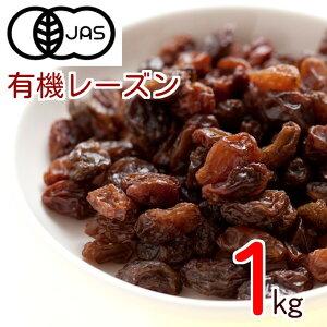 【有機JAS】オーガニックレーズン 1kg れーずん ほしぶどう 干しぶどう 有機レーズン ノンオイル 無添加 グルメ みのや