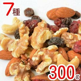 送料無料 神戸のおまめさんみの屋 トレイルミックス 300g 贅沢7種 ミックスナッツ & ドライフルーツ ゆうパケット グルメ みのや