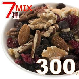 送料無料 神戸のおまめさんみの屋 ダークチョコ入りナッツ&フルーツ 300g 素焼き ミックスナッツとドライフルーツ トレイルミックス ゆうパケット グルメ みのや
