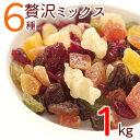 神戸のおまめさんみの屋 トロピカルフルーツミックス 1kg 送料無料 ドライフルーツ( パイン パパイヤ マンゴー クラ…