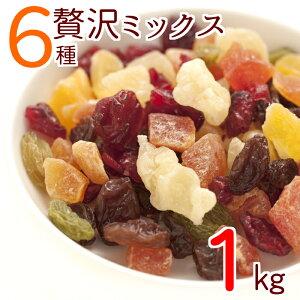 神戸のおまめさんみの屋 トロピカルフルーツミックス 1kg 送料無料 ドライフルーツ( パイン パパイヤ マンゴー クランベリー レーズン グリンレーズン ) グルメ みのや