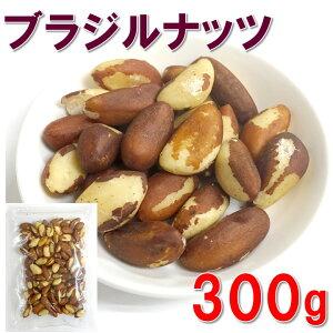 ブラジルナッツ 300g 生 ブラジル産 優れた栄養素で話題のナッツ スーパーフード 無添加 貴重なナッツ