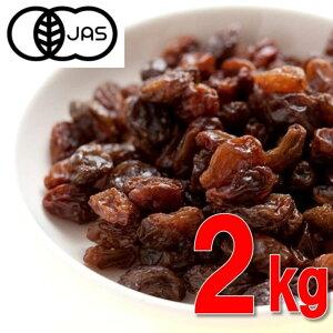 【有機JAS】オーガニックレーズン 2kg (1kgx2) 送料無料 有機レーズン ノンオイル 無添加 グルメ みのや