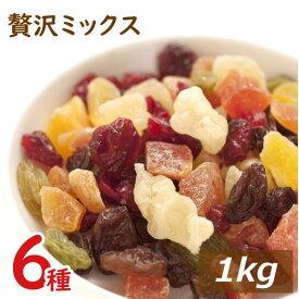 神戸のおまめさんみの屋 トロピカルフルーツミックス 1kg 送料無料 ドライフルーツ ミックス( パイン パパイヤ マンゴー クランベリー レーズン グリンレーズン ) グルメ みのや