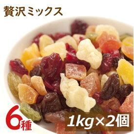 神戸のおまめさんみの屋 トロピカルフルーツミックス 2kg (1kg x 2) 送料無料 ドライフルーツ ミックス( パイン パパイヤ マンゴー クランベリー レーズン グリンレーズン ) グルメ みのや