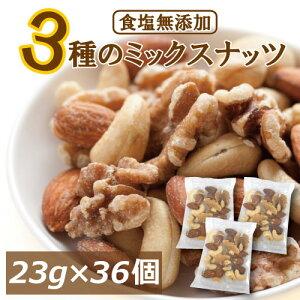 ミックスナッツ 無塩 無添加 830g(約23gx36袋)(アーモンド カシューナッツ クルミ)約1kg 小分け 個包装小袋 おつまみ ナッツ 小袋 素焼き