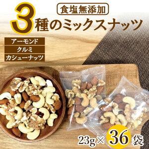 ミックスナッツ 無塩 小分け 23gx36袋 (アーモンド カシューナッツ クルミ)約1kg 個包装小袋 おつまみ ナッツ 小袋 素焼き グルメ みのや