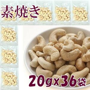 神戸のおまめさんみの屋 カシューナッツ 20gx36袋 ナッツ 小分け 素焼き 小袋 送料無料 個包装 みのや 無塩 無植物油