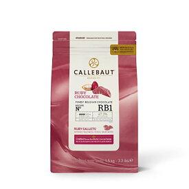 カレボー ルビーチョコレートRB1 1.5kg  【CALLBAUT RUBYCHOCOLATE ベルギーチョコ カレット 】送料無料